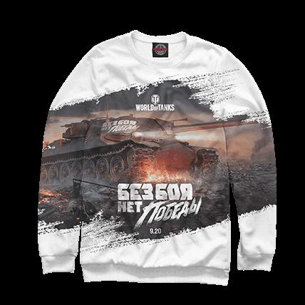 Толстовки World of Tanks белые