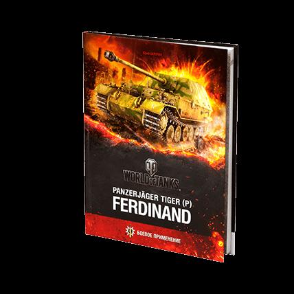 Panzerjager Tiger (p) «Ferdinand». Боевое применение
