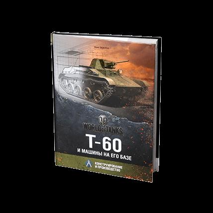 Книга «Т-60 и машины на его базе. Конструирование и производство»
