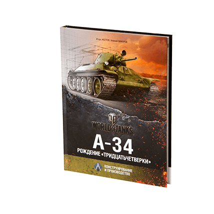 А-34. Рождение «тридцатьчетвёрки»