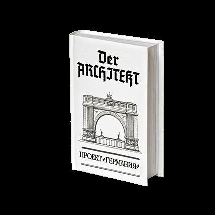 """Der Architekt. Проект """"Германия"""""""