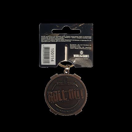 Брелок «Награды и достижения WOT» (Медаль Бурды)