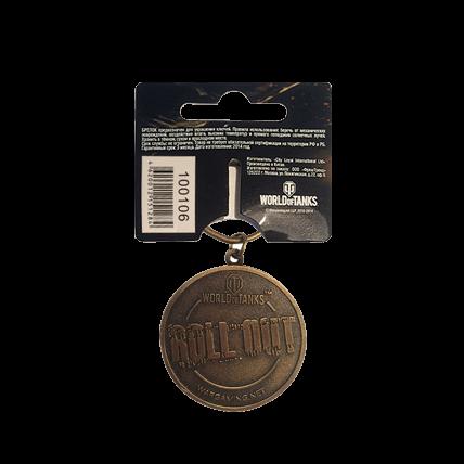 Брелок «Награды и достижения WOT» (Медаль Фадина)