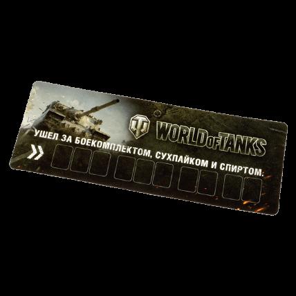 Автомобильная визитка World Of Tanks (MT-WT031512)