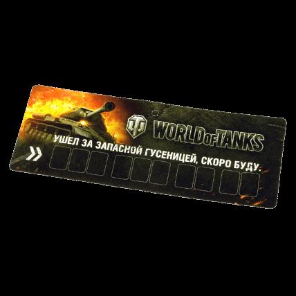 Автомобильная визитка World Of Tanks (MT-WT031508)
