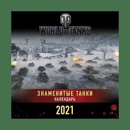 Настенный календарь World of Tanks на 2021 год