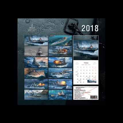 World of Warships. Календарь настенный на 2018 год