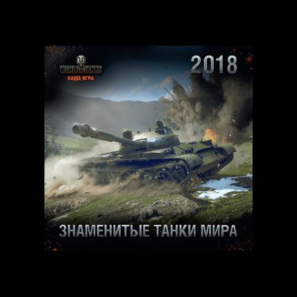 World of Tanks. Календарь настенный на 2018 год