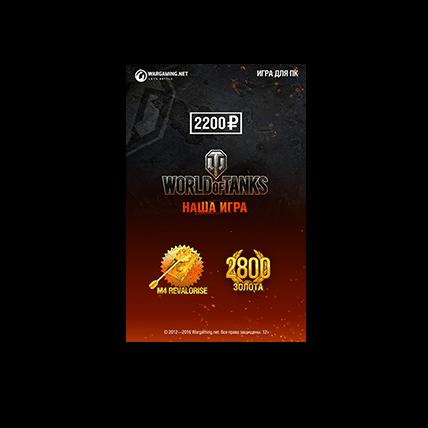 Подарочная карта на 2800 золота и танк M4 Revalorise