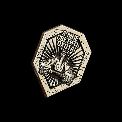 Значок «Щит»
