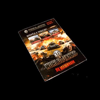Журнал с танковыми постерами из World of Tanks