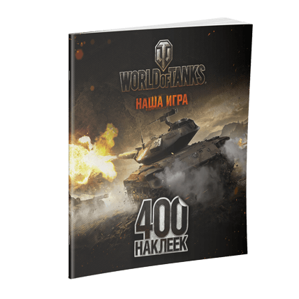 Альбом на 400 наклеек World of Tanks (часть 1)