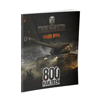Альбом на 800 наклеек World of Tanks