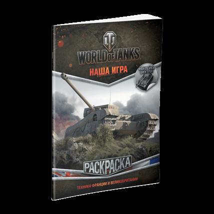 Раскраска. Техника Франции и Великобритании World of Tanks (с наклейками)