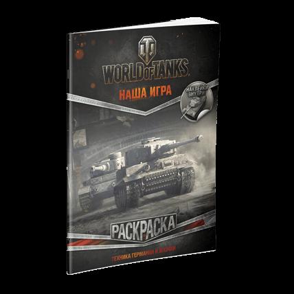 Раскраска. Техника Германии и Японии World of Tanks