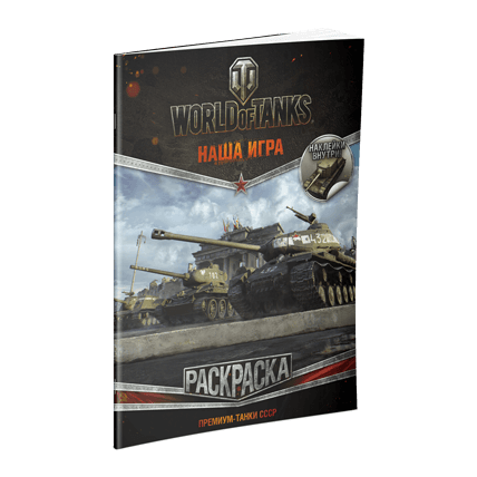 Раскраска. Премиум-танки СССР World of Tanks