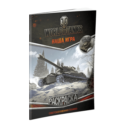 Раскраска. Советская военная техника World of Tanks