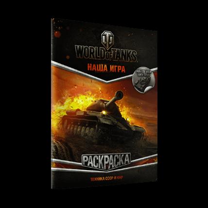 Раскраска. Техника СССР и КНР World of Tanks