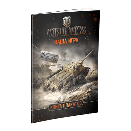Книга плакатов World of Tanks