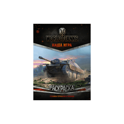 Раскраска World of Tanks. Техника Германии и Японии