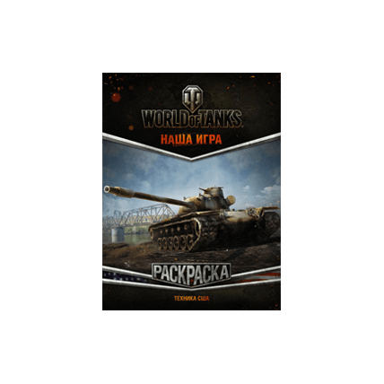 Раскраска World of Tanks. Техника США
