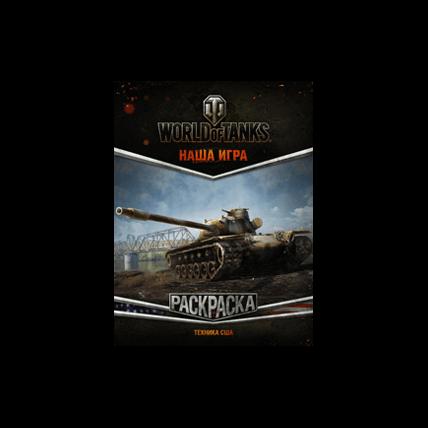 Раскраска. Техника США World of Tanks