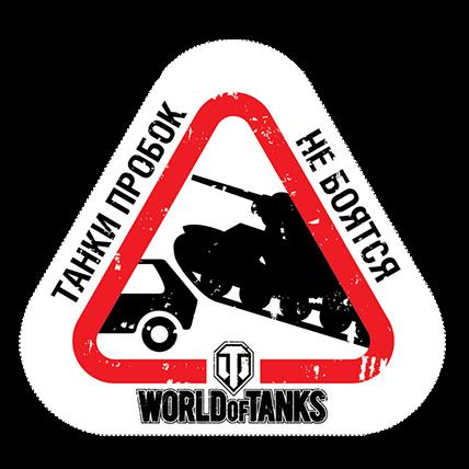 Автостикер «Танки пробок не боятся»