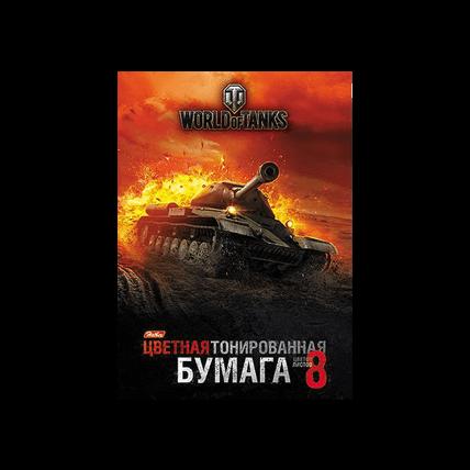 Набор цветной бумаги World of Tanks (8л)