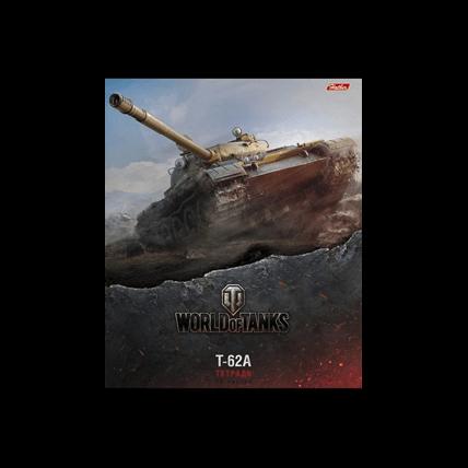 Тетрадь World of Tanks. Выпуск №1 (Т-62А)